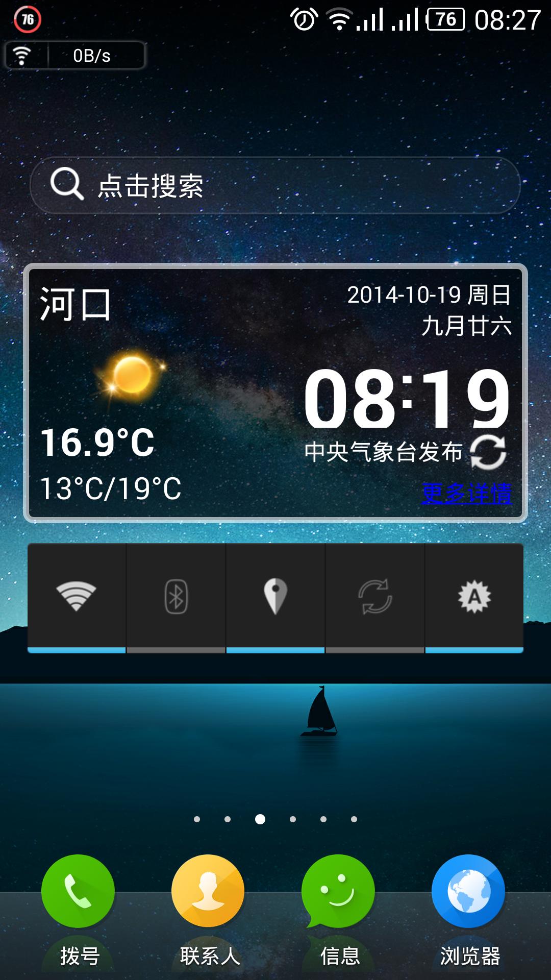中兴手机提取的天气时钟插件