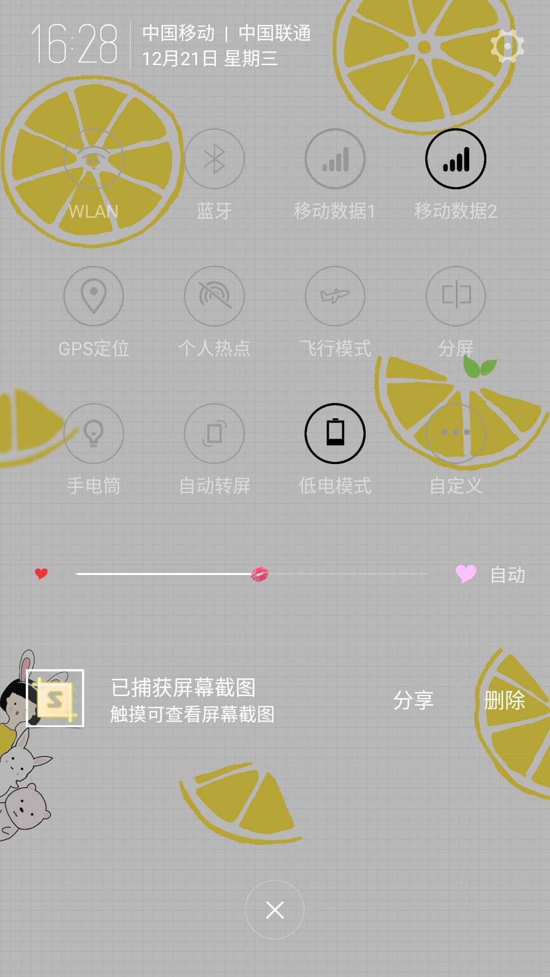【主题组】小清新主题,柠檬