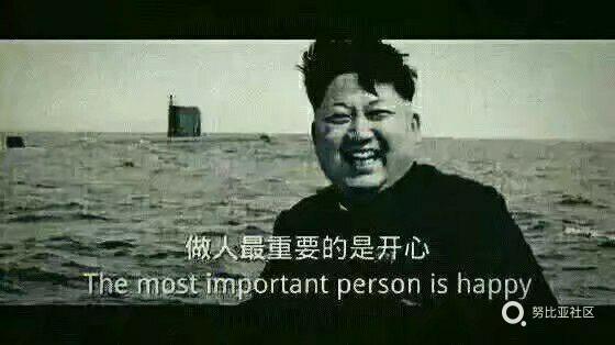 做人最重要的是开心