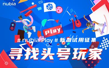 努比亚Play