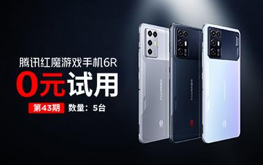 腾讯红魔游戏手机6R