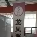 TGA 重庆站