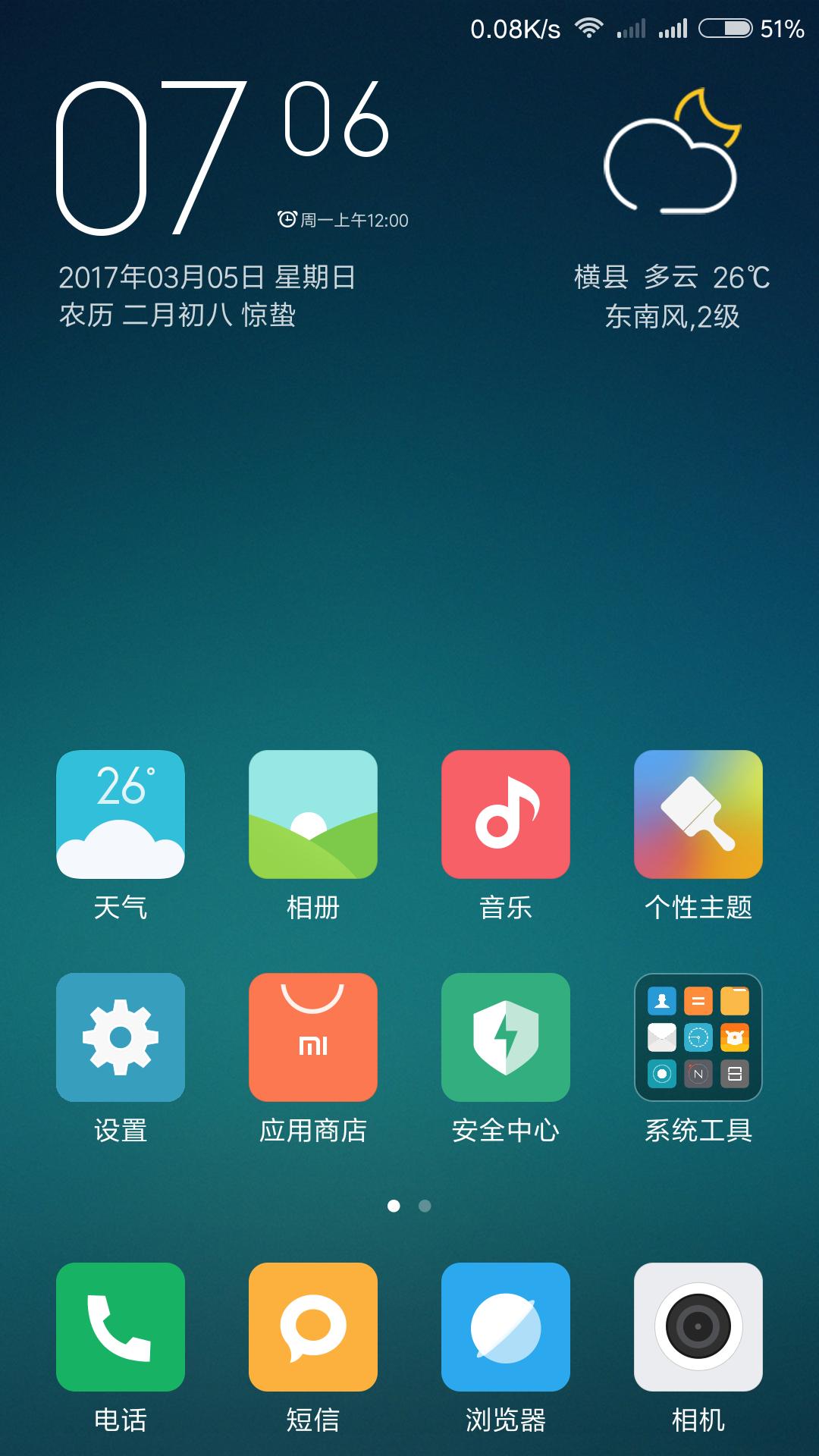 Screenshot_2017-03-05-19-06-17-671_com.miui.home.png