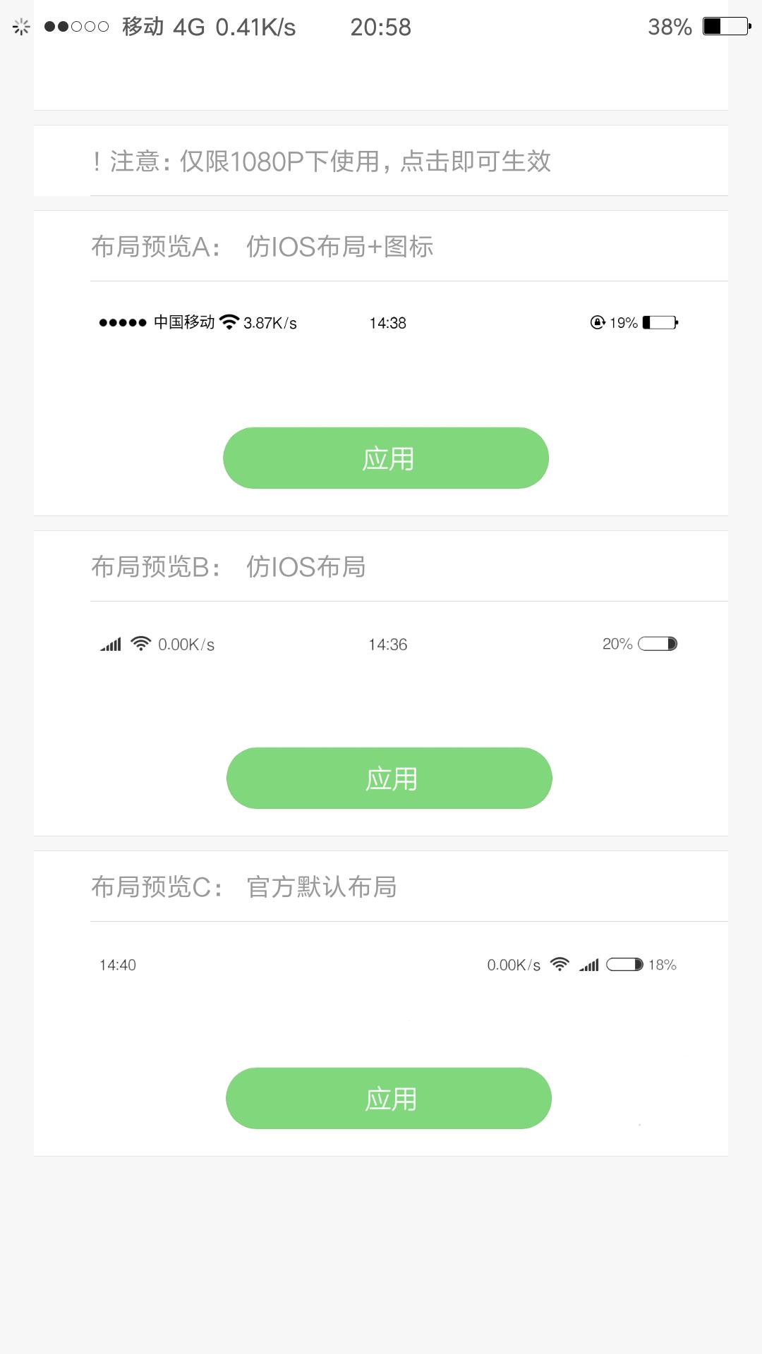 Screenshot_2017-03-05-20-58-25-373_com.yuyue.sett.png