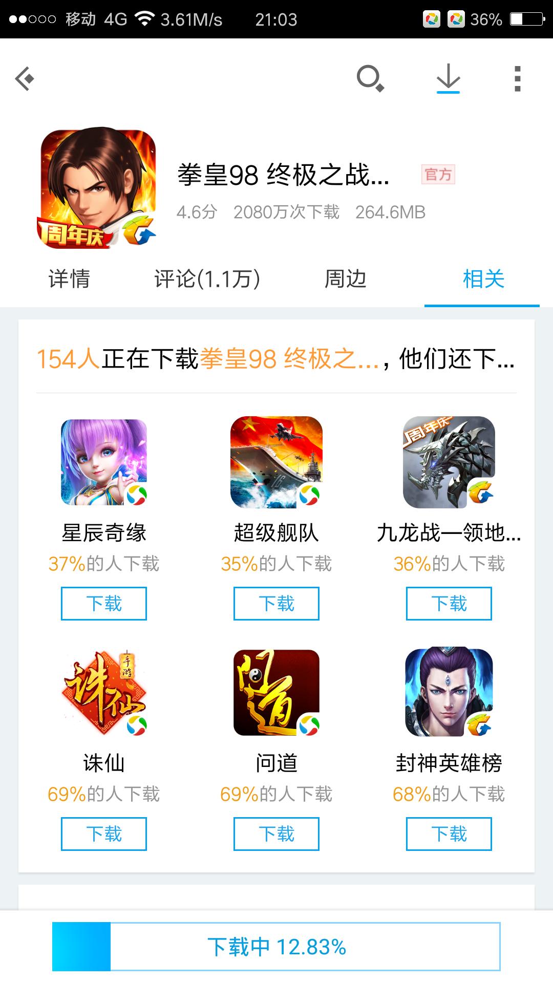 Screenshot_2017-03-05-21-03-27-153_com.tencent.an.png