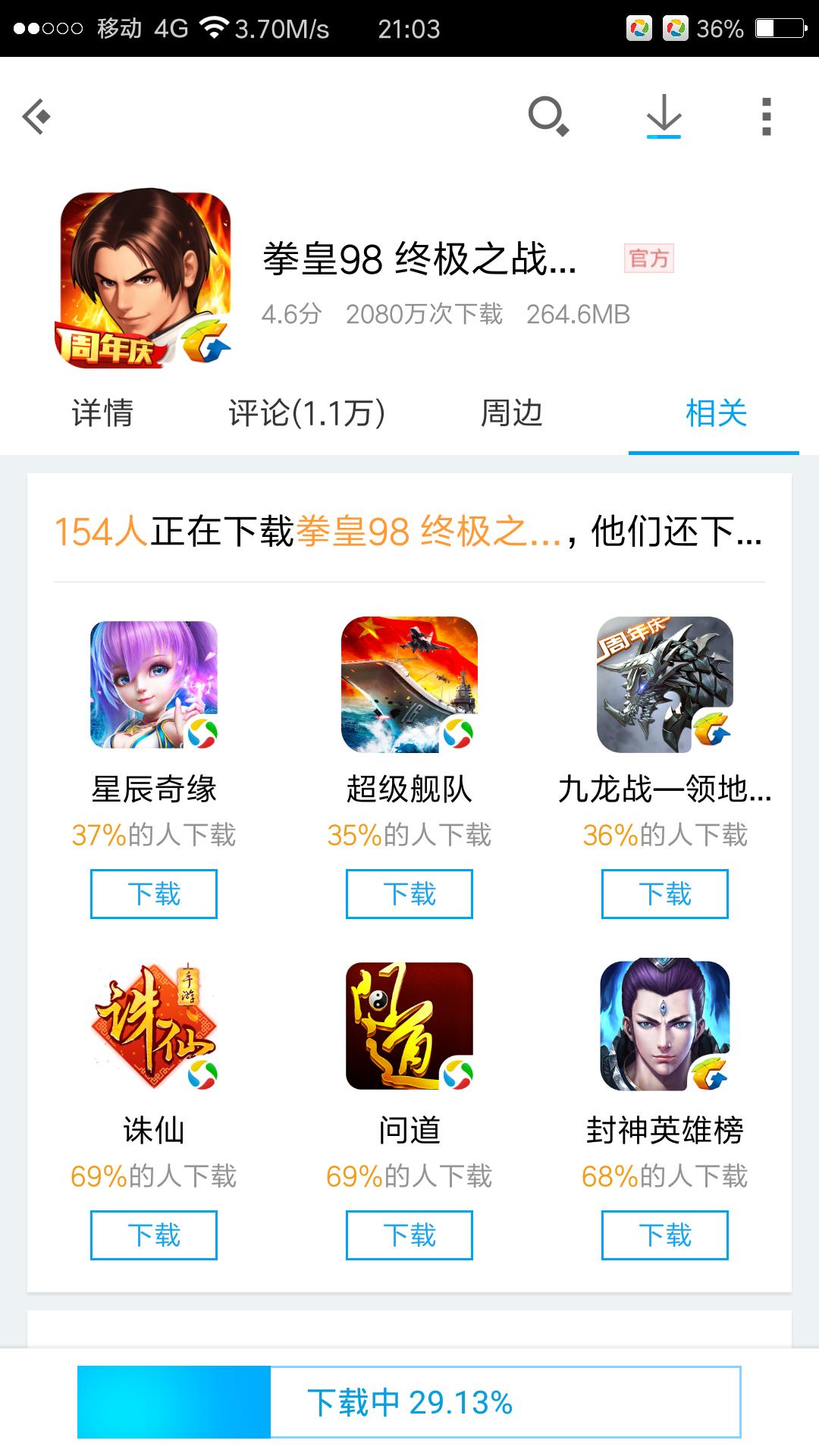 Screenshot_2017-03-05-21-03-41-152_com.tencent.an.png