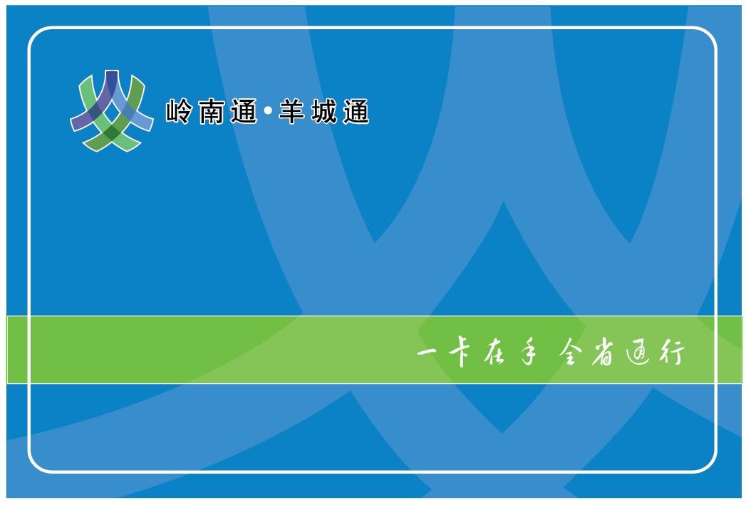 [2014571652]20101220-羊城通公司参与打造岭南通品牌推动跨区域应用一卡通行.jpg.jpg