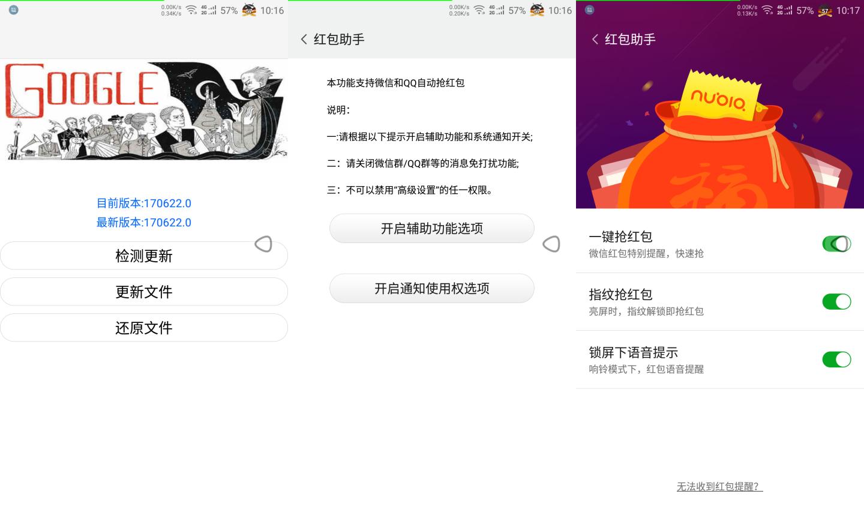 Screenshot_2017-06-22-10-16-37_副本_副本.png