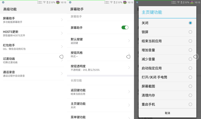 Screenshot_2017-06-22-10-15-40_副本.png