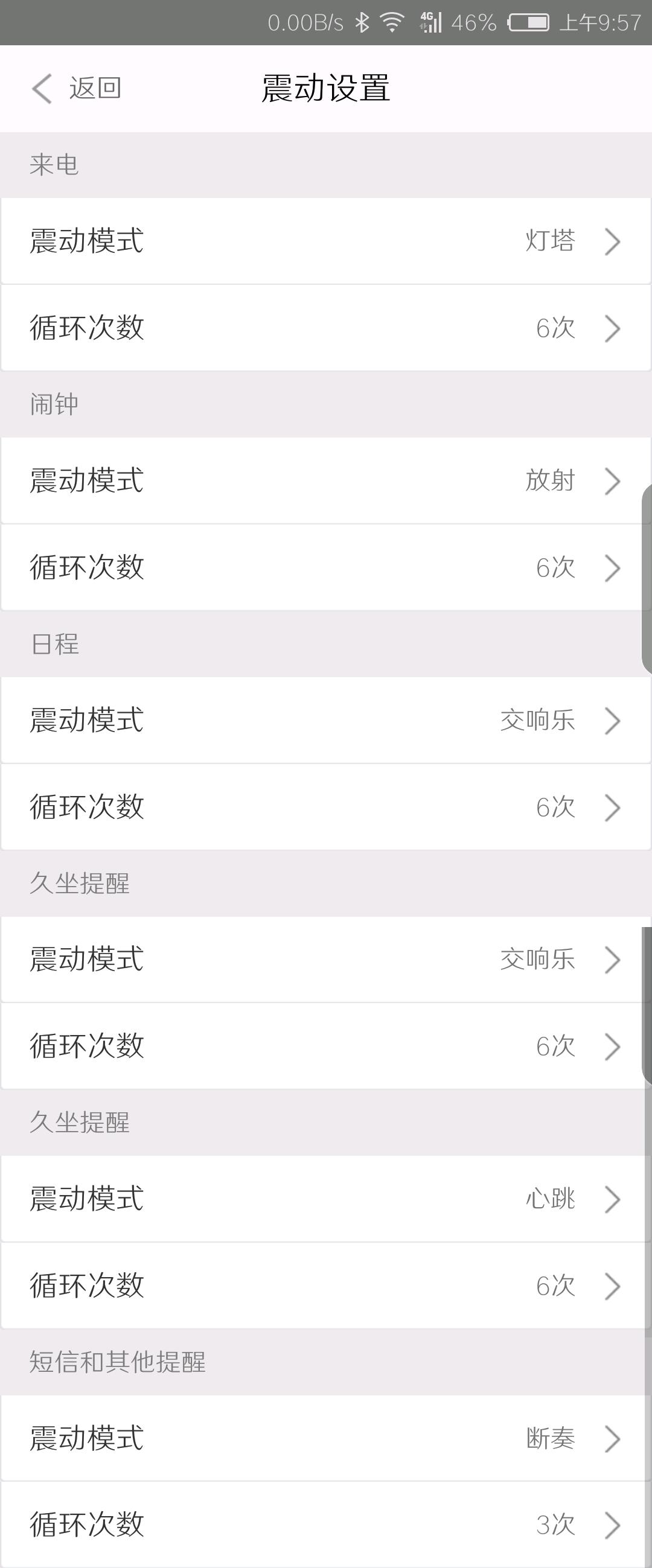 Screenshot_2017-08-17-09-58-05.png