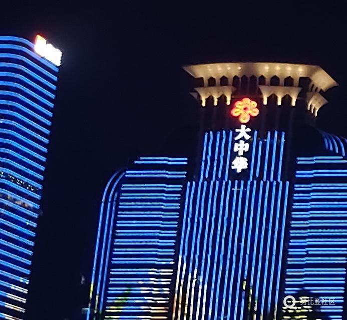 大中华.png