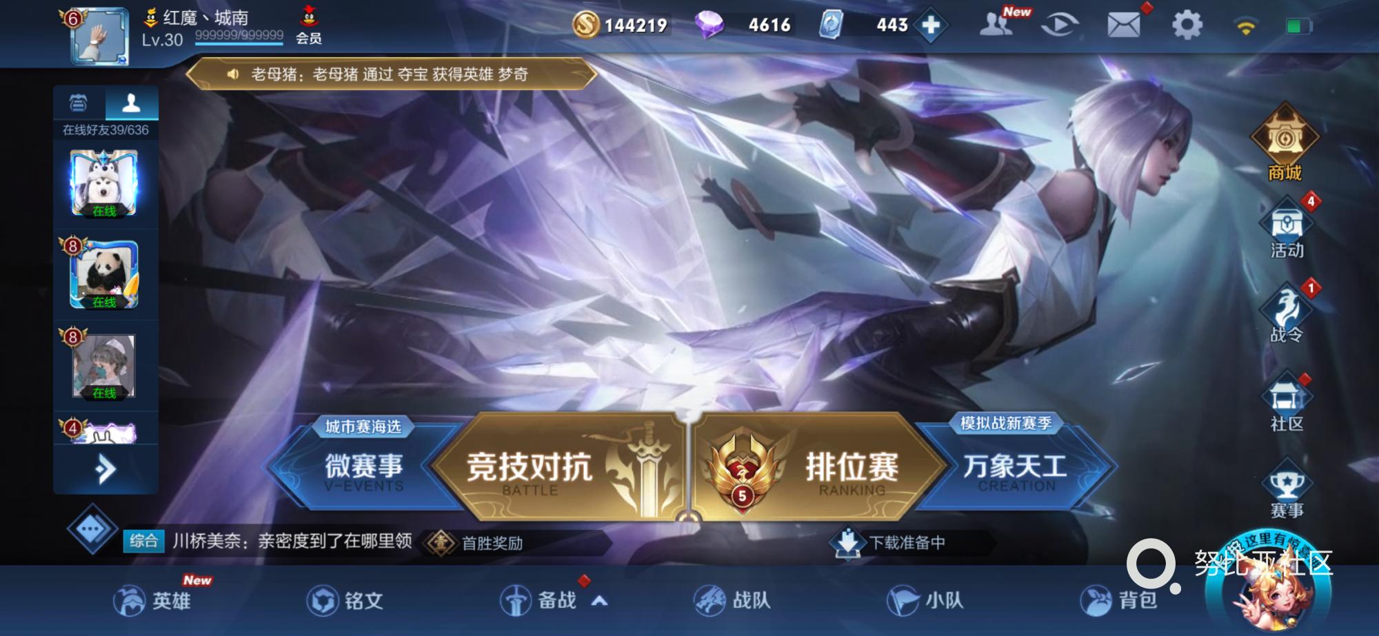 Screenshot_王者荣耀_2020-03-31-11-25-08-046.png