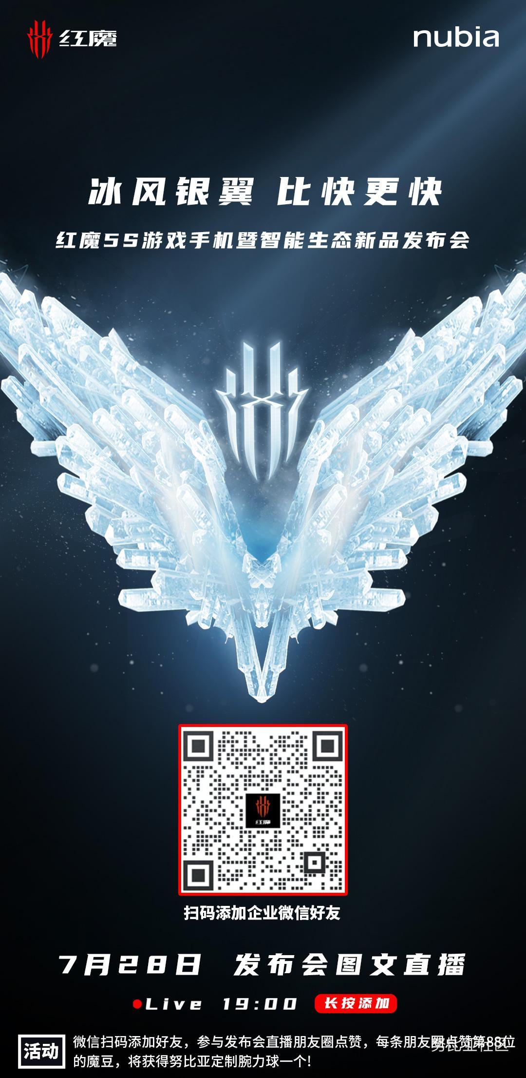 冰风银翼发布会(1).jpg