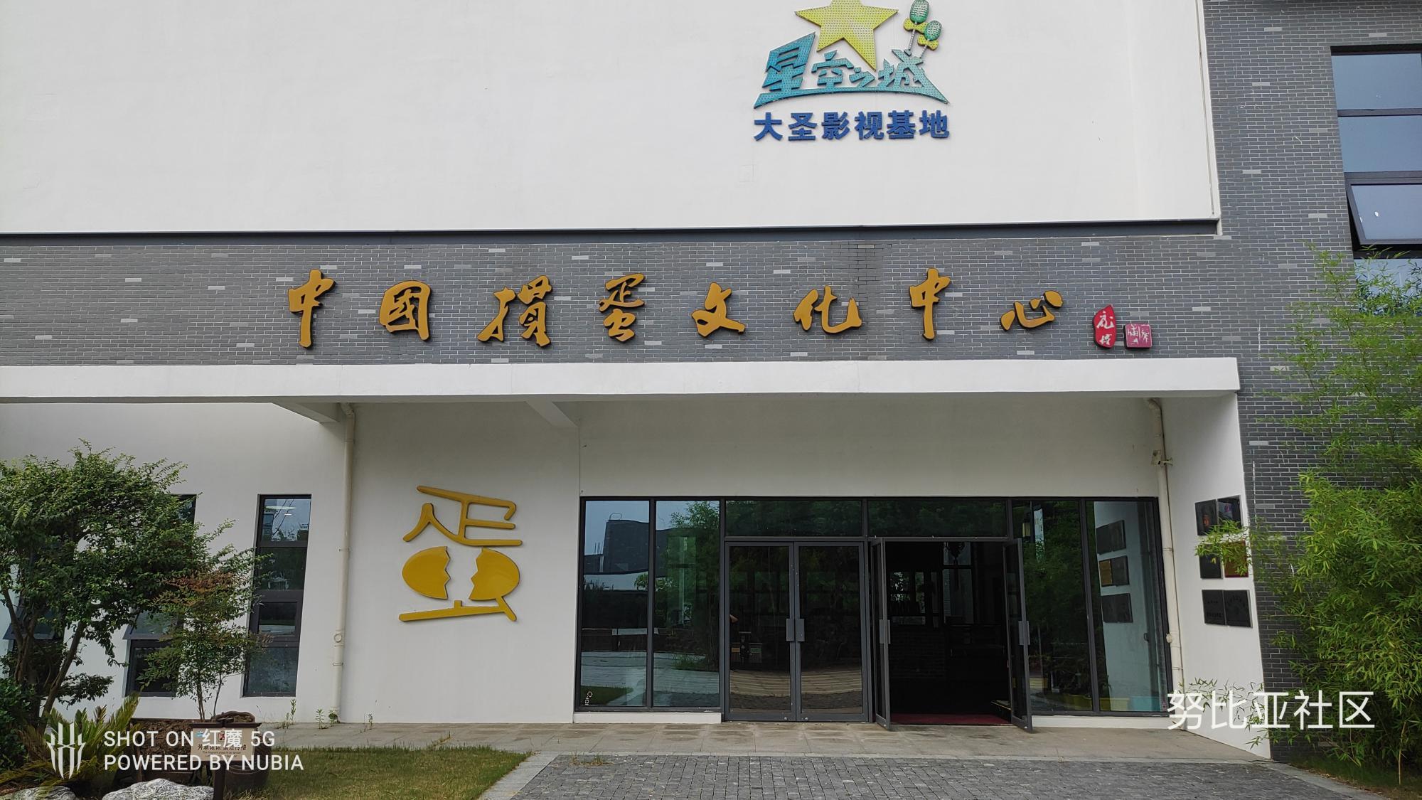 掼蛋文化中心门口